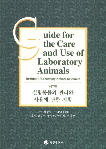 - Guide for the Care and Use of Laboratory Animals -- Korean Edition