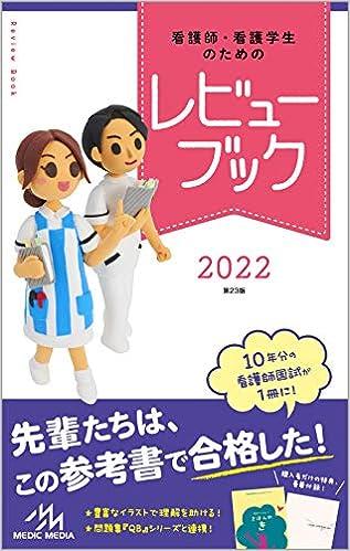 看護師・看護学生のためのレビューブック2022イメージ