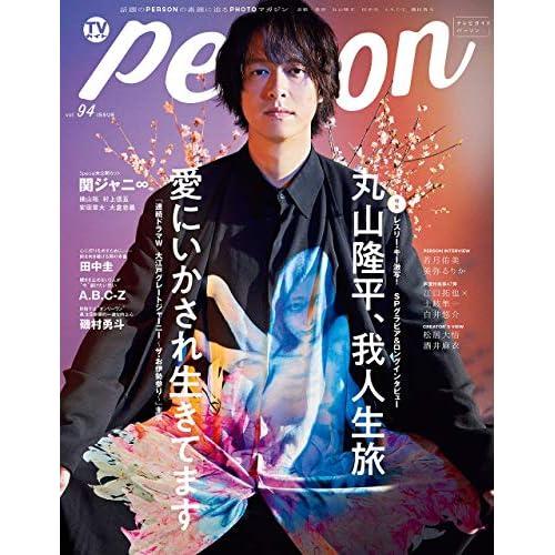 TVガイド PERSON Vol.94 表紙画像