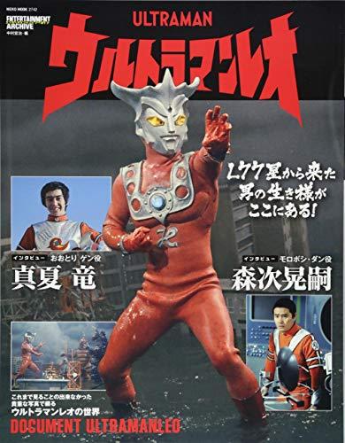 Entertainment Archival Ultraman Leo (neko Mook)