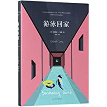 Swimming Home (Chinese Edition)