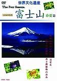 Documentary - Sekai Bunka Isan (World Heritage Site) Shiki Fujisan Haru Natsu Hen [Japan DVD] CFC-1559