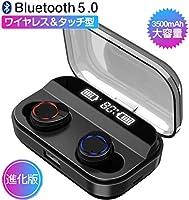 【2019令和最新版 LED電量表示 Bluetooth5.0 イヤホン 】Bluetooth イヤホン ワイヤレス イヤホン IPX7完全防水 電池残量インジケーター付き イヤホン Hi-Fi 高音質 AAC対応 最新bluetooth...