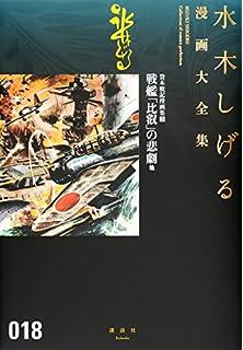 貸本戦記漫画集(3)水木しげる作...