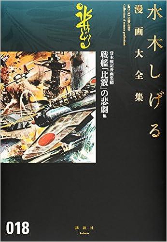 貸本戦記漫画集(5)戦艦「比叡」...