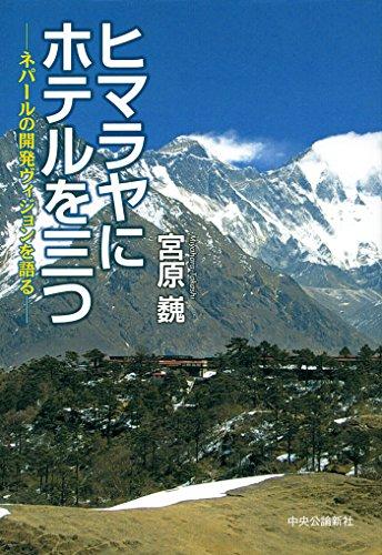 ヒマラヤにホテルを三つ - ネパールの開発ヴィジョンを語る