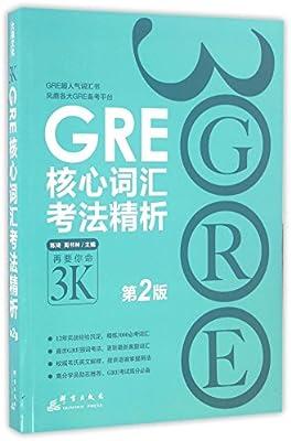 GRE Core Vocabulary Test Pattern Analysis: Chen Qi, Zhou
