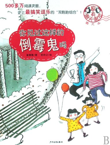 Download Have you ever seen the cooler ?--Xie tian and Xie di at Home Picture book (Chinese Edition) pdf epub