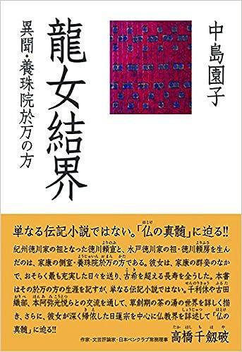 龍女結界 異聞・養珠院於万の方(...