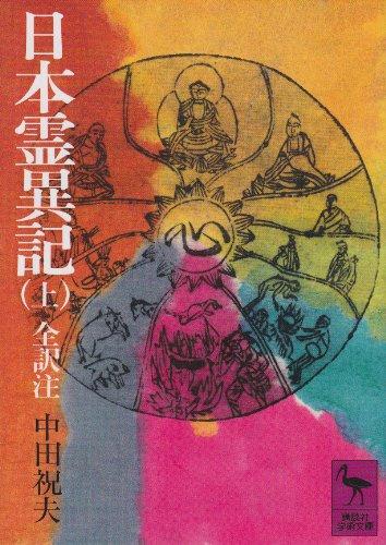 日本霊異記(上) 全訳注 (講談社学術文庫)