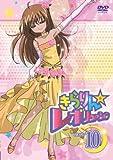 きらりん☆レボリューション STAGE 10 [DVD]
