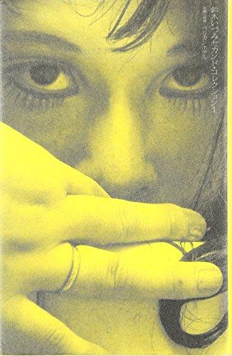 鈴木いづみセカンド・コレクション〈1〉 短編小説集 ペリカンホテル