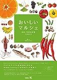 おいしいマルシェ 食材・写真素材集 (ビジネス素材ラボ)