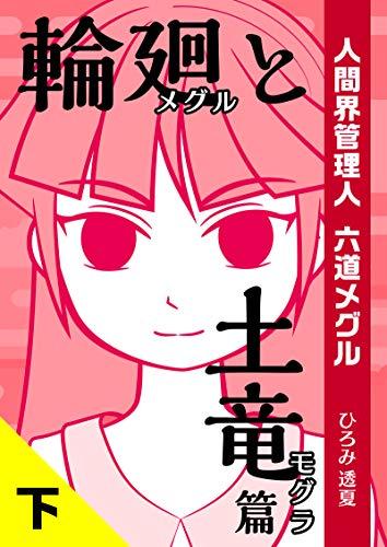 MEGURU TO MOGURA 03: NINGEN KAI KANRININ RIKUDOU MEGURU (Japanese Edition)