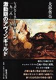 激動期のアヴァンギャルド: シュルレアリスムと日本の絵画一九二八-一九五三