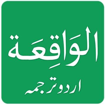 Amazon com: Surah Al Waqiah in Urdu: Appstore for Android