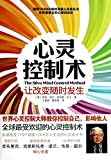 img - for Mind control technique (double helix Culture) (Chinese Edition) book / textbook / text book