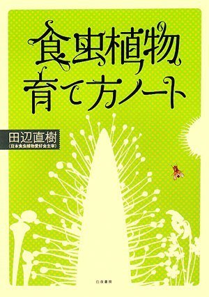 Note how to grow carnivorous plant (2008) ISBN: 4861914205 [Japanese Import]