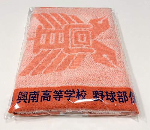 100回記念興南高校応援マフラータオル 高校野球甲子園沖縄代表の商品画像