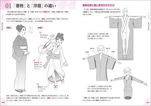 完全解説 和装キャラクターの描き方 着物の構造から基本の立ち居