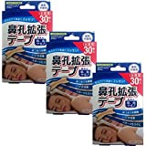 ラフェルサ 鼻孔拡張テープ レギュラーサイズ 30枚入 無香 3箱セット(計90枚)