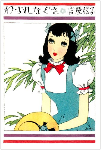 わすれなぐさ (吉屋信子乙女小説コレクション)