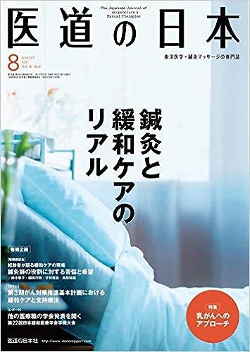 医道の日本2017年8月号(887号) (...