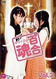 百合魂-ゆりイズム-Vol.2 [DVD]