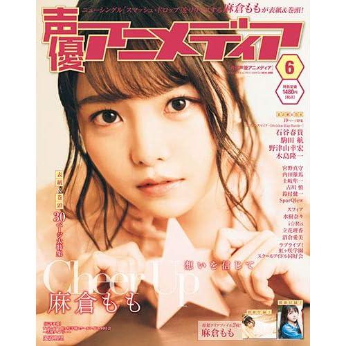 声優アニメディア 2019年6月号 表紙画像