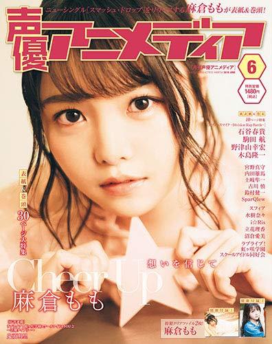 声優アニメディア 最新号 表紙画像