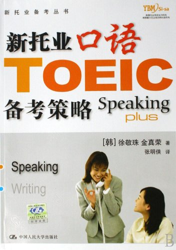 New TOEIC Oral Test Strategy (Chinese Edition)