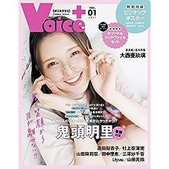 VOICE+ 表紙画像