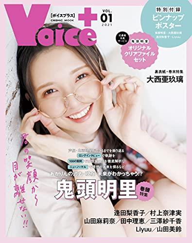 VOICE+ 最新号 表紙画像