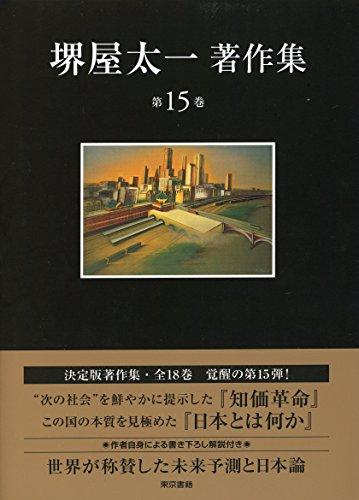 知価革命/日本とは何か: 堺屋太一著作集 第15巻