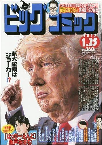 ビッグコミック 2017年01月25日号