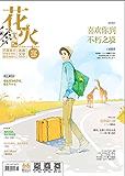 《赴你晨与昏(二)》花火2017年10A