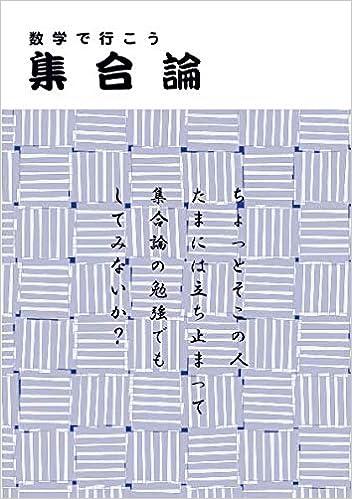 集合論 | 田中康友 |本 | 通販 | Amazon