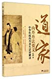 Taoist Nei Dandan law to justice(Chinese Edition)
