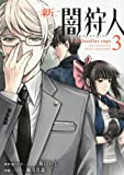 新闇狩人(3)(完) (ビッグガンガンコミックス)