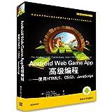 Android Web Game App高级编程:使用HTML5、 CSS3、JavaScript