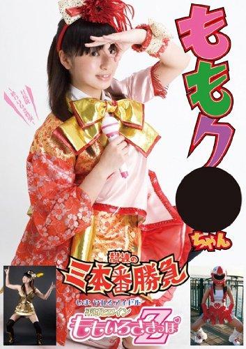 ももク●ちゃん 試練の三本番勝負 えっちな娘/妄想族 [DVD]