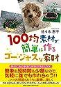 100均素材で簡単に作るゴージャスな家財 / 佐々木恵子