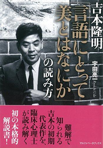 吉本隆明 「言語にとって美とはなにか」の読み方