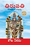 TIRUPATI: A guide to Life (Telugu Edition)