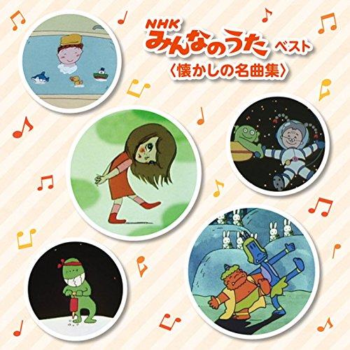 NHKみんなのうた ベスト <懐かしの名曲集> キング・ベスト・セレクト・ライブラリー2017