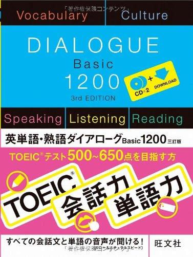 英単語・熟語ダイアローグ Basic1200 三訂版