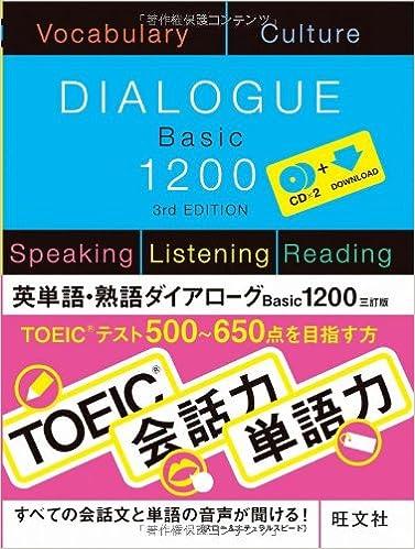 英単語・熟語ダイアローグ Basic1200 の商品写真