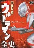 Tsuburaya Ultraman Hero Complete History (Kodansha Mook) [Mook]