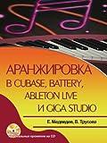 Aranzhirovka V Cubase, Battery, Ableton Live I Giga Studio, E. V. Medvedev and V. A. Trusova, 5940744400