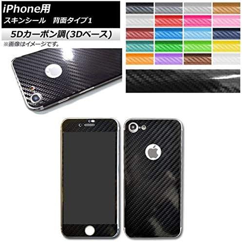 AP スキンシール 5Dカーボン調(3Dベース) iPhone用 背面タイプ1 保護やキズ隠しに! シルバー 8 AP-5TH1363-SI-8